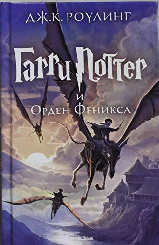 Harri Potter 5 i Orden Feniksa: Garri Potter i Orden Feniksa/Harry Potter and the Order
