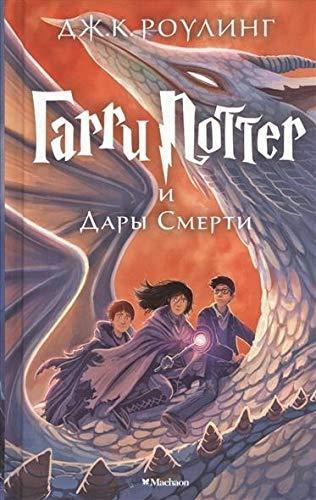 Harry Potter 7: Garry Potter i Dary Smerti: Garri Potter i Dary Smerti/Harry Potter and the Deathly