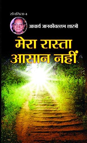 Mera Rasta Aasaan Nahin (Hindi Edition)